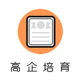 【高新技术企业认定】高企培育