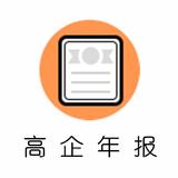 【高新技术企业认定】高企年报